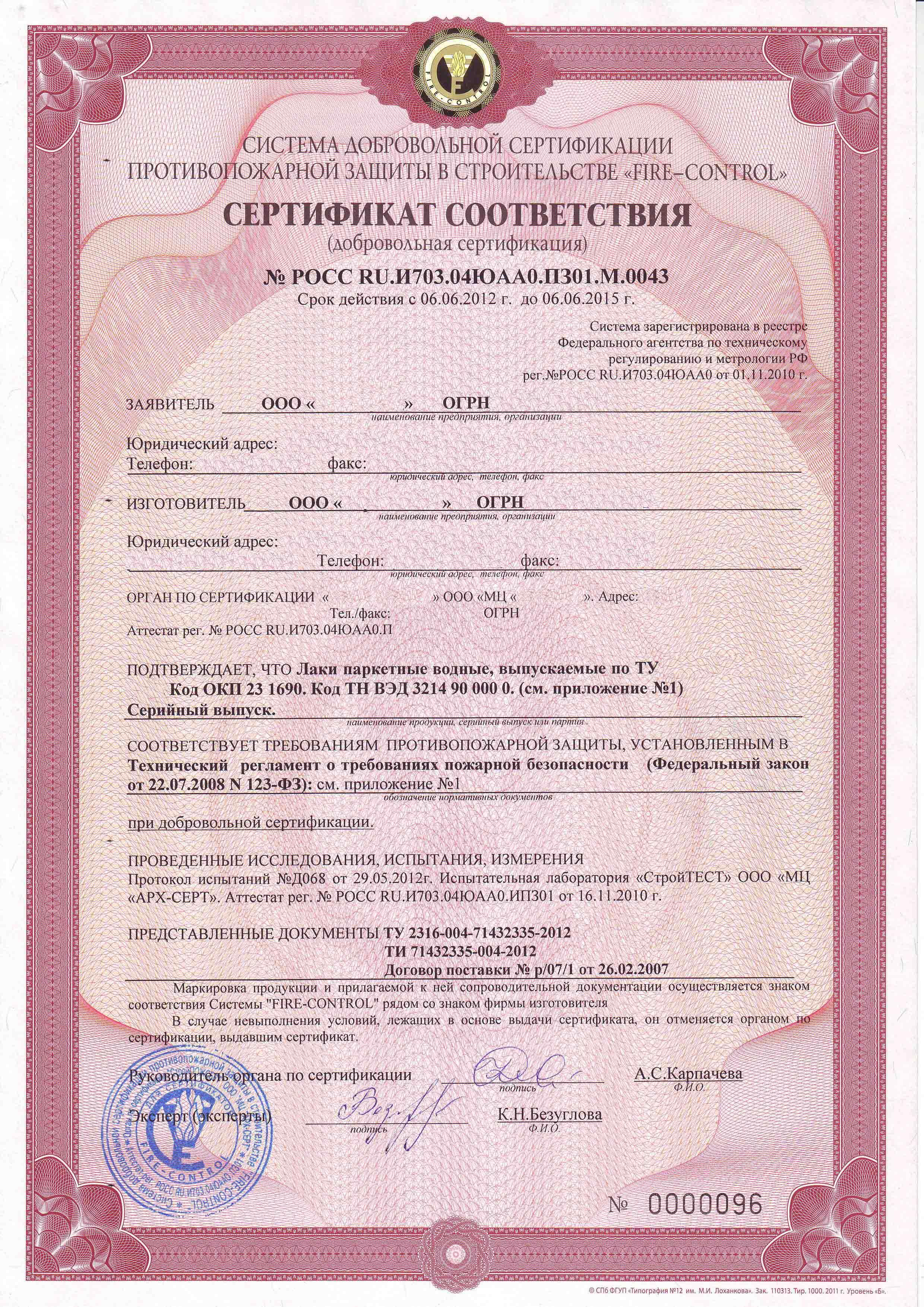 сертификат на продукцию бланк