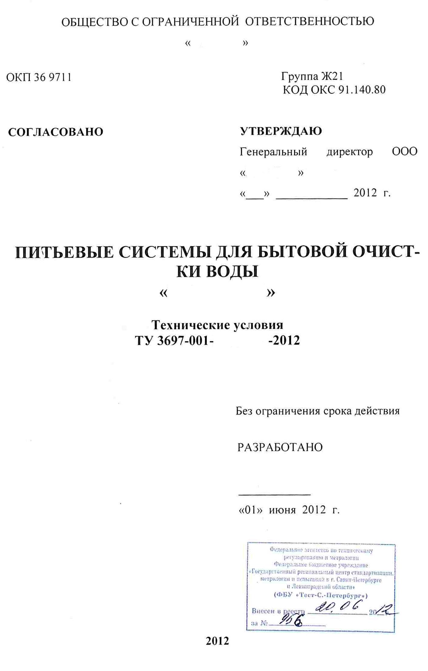 Registraciya-Tehnicheskih-uslovij