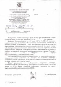 Отказное письмо Роспотребнадзора