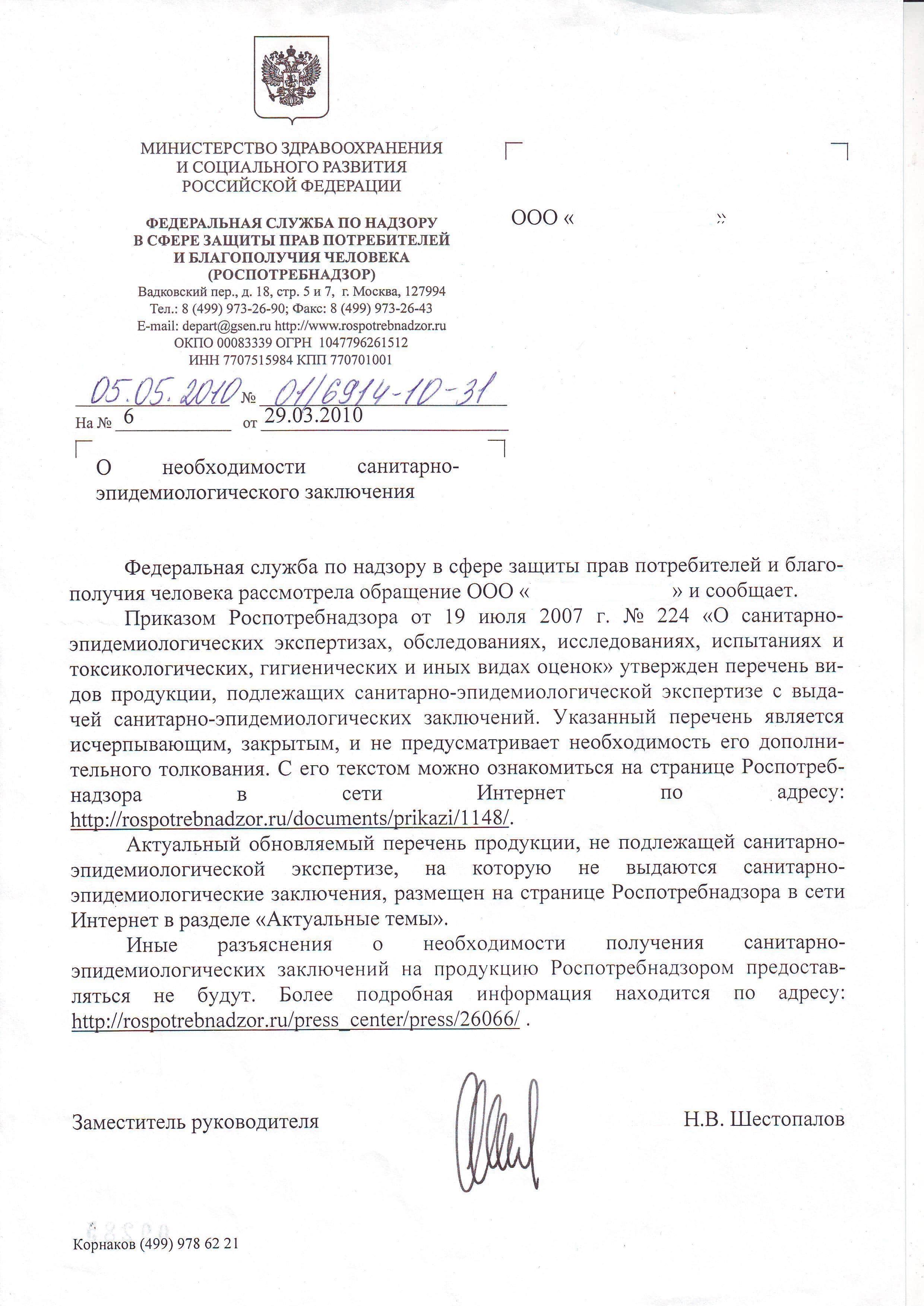 Отказное письмо сертификация бетон сертификация огнетушителей в алматы