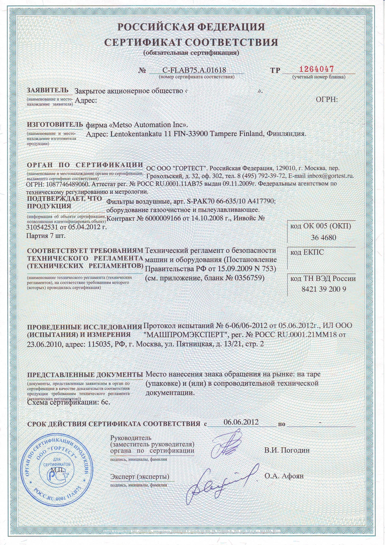 Сертификат соответствия Техническому Регламенту
