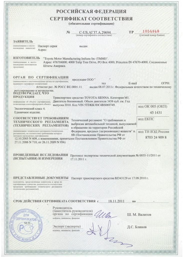 Сертификат соответствия Евро 4