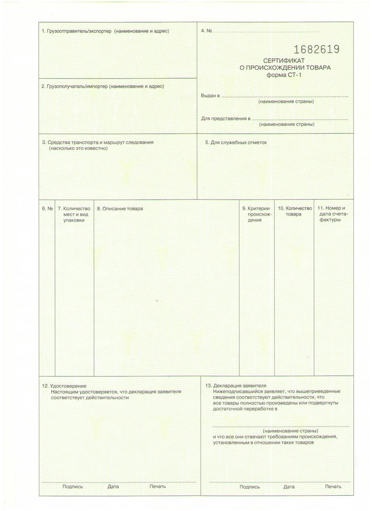 Сертификат происхождения продукции